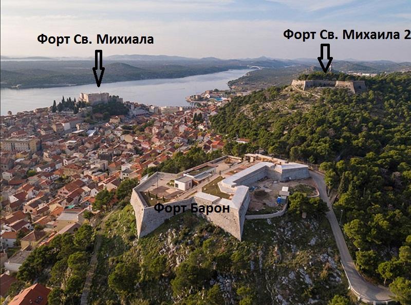 форты шибеника достопримечательность