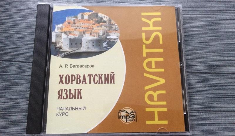 Разговорный хорватский для туриста