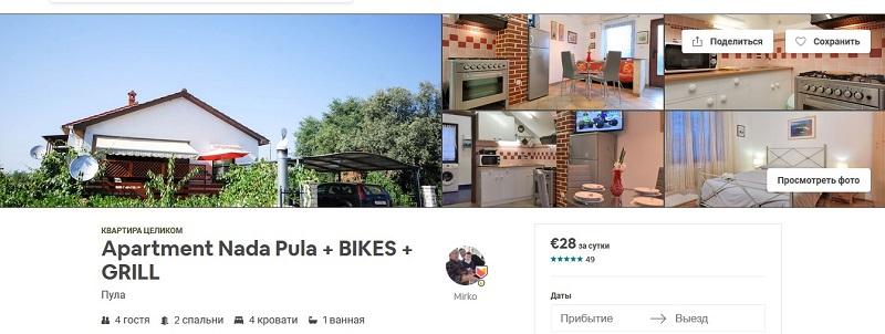 аренда велосипедов в хорватии сплит