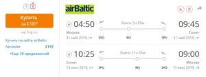 как дешево добраться до Хорватии