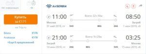 как дешево долететь в Хорватию