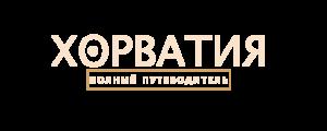 Хорватия логотип